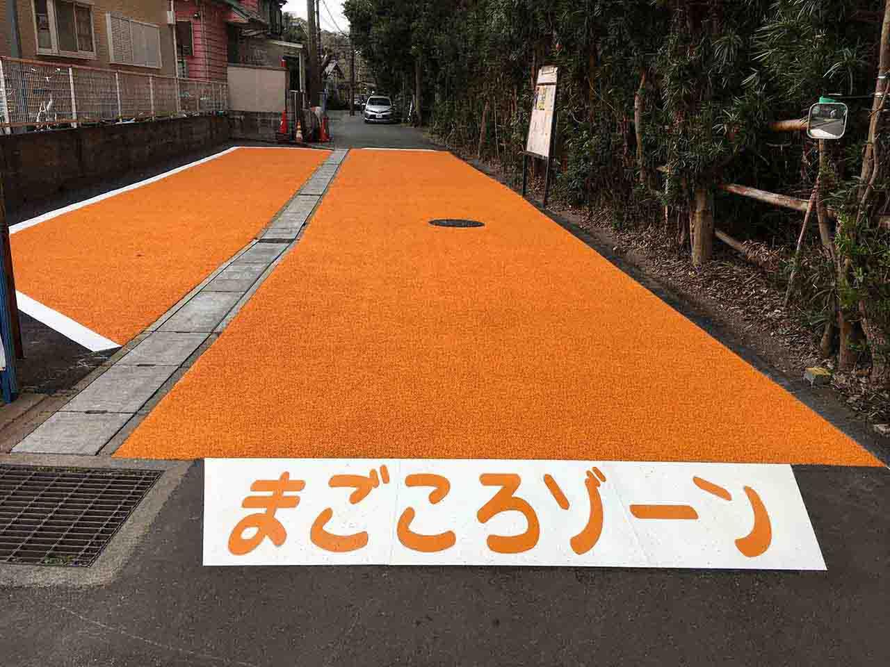 Magokoro Zone 2